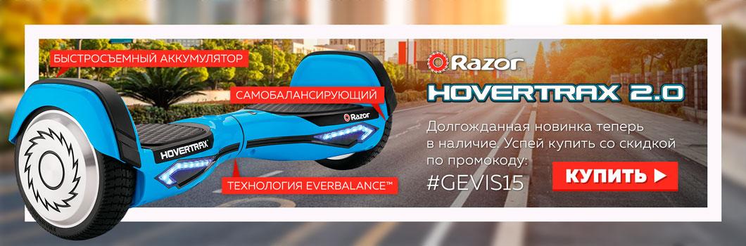 Razor-Hovertrax
