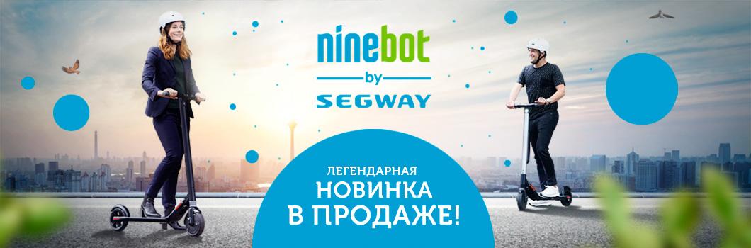 Электросамокаты Ninebot ES1