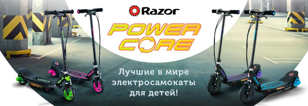 Электросамокаты Razor