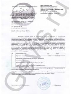 Сертификаты Airwheel