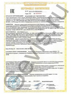 Сертификаты Peg-Perego