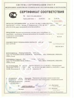 Сертификаты Small Rider