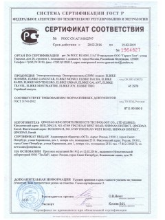 Сертификаты Elbike