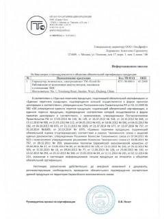 Сертификаты Ecodrift