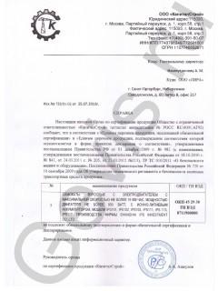 Сертификаты IPS