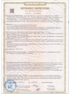 Сертификаты Micro