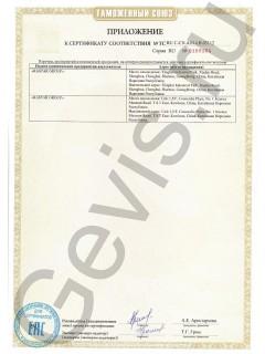 Сертификаты Rastar