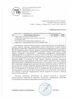 Сертификаты Ruswheel