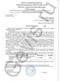 Сертификаты Volteco