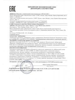 Сертификаты iBalance