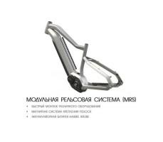 Модульная рельсовая система MRS