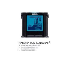 Yamaha LCD-X-Дисплей