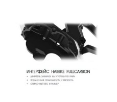 Интерфейс Haibike FullCarbon
