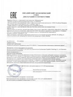 Сертификаты Halten