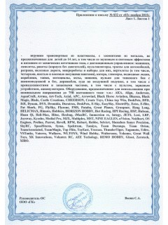 Сертификаты Traxxas