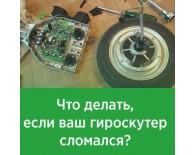 Что делать, если сломался гироскутер? Подробная инструкция действий