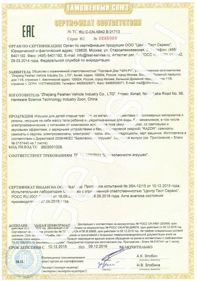 сертификат Razor