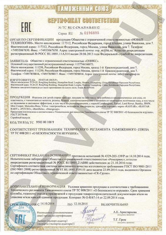 Сертификат rastar