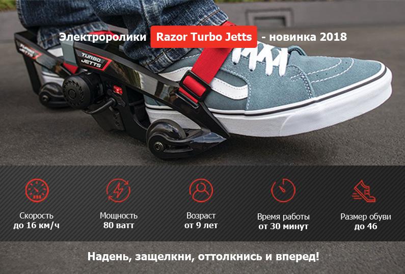 Электроролики Razor Turbo Jetts характеристики